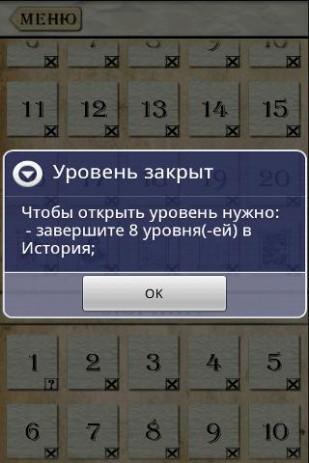 Скриншот Загадки Да'Винчи New