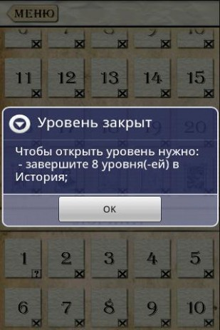 Загадки Да'Винчи New   Android