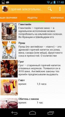 Горячие алкогольные напитки | Android