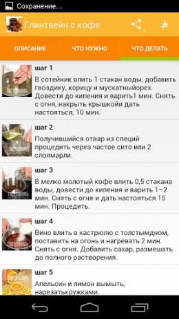 Скриншот Горячие алкогольные напитки