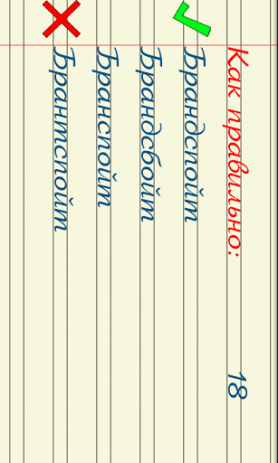 Грамотей | Android