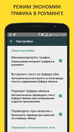 Скриншот переводчик