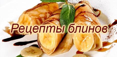Poster Рецепты блинов