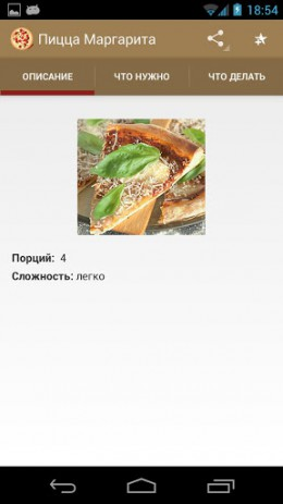Рецепты пиццы | Android