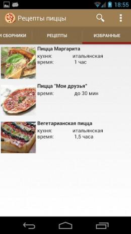 Скриншот Рецепты пиццы