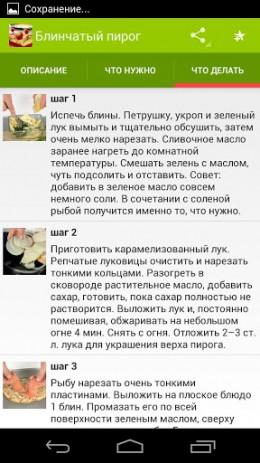 Скриншот Рецепты блинов