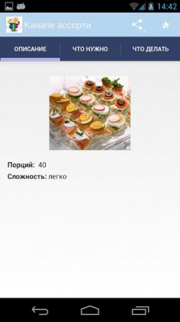 Скриншот Рецепты для фуршета