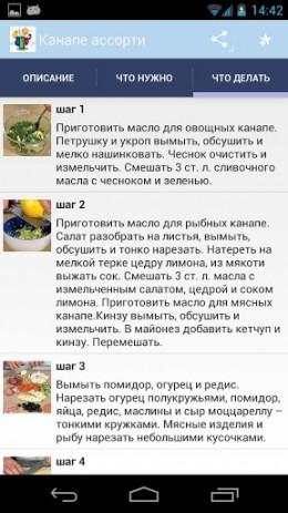 Рецепты для фуршета | Android