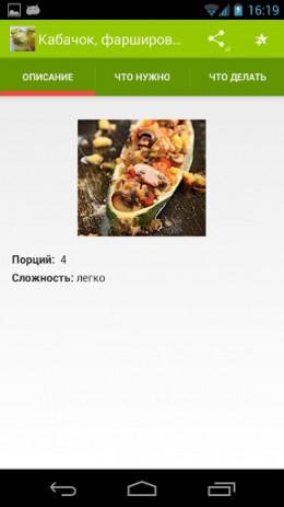 Рецепты из кабачков | Android