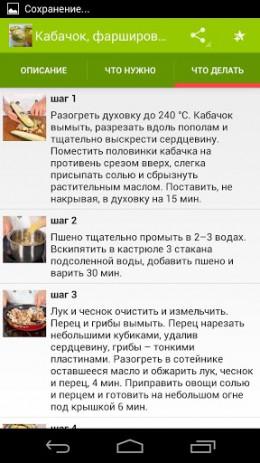 Скриншот Рецепты из кабачков