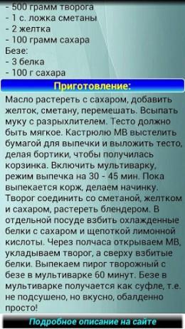 Скриншот Рецепты мультиварка Gold