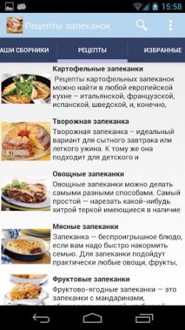 Рецепты запеканок | Android