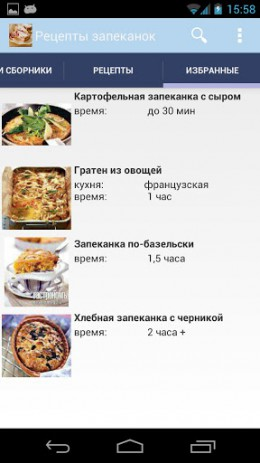 Скриншот Рецепты запеканок