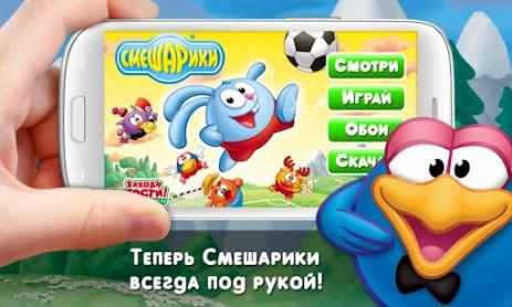 Скриншот Смешарики – игры и мультики