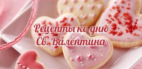 Poster Рецепты ко дню Св. Валентина