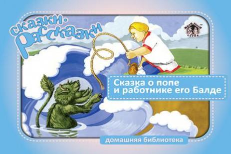 """Poster <span lang=""""ru"""">«О попе и работнике его Балде» - интерактивная сказка</span>"""