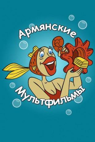 Армянские сказки - мультфильмы | Android