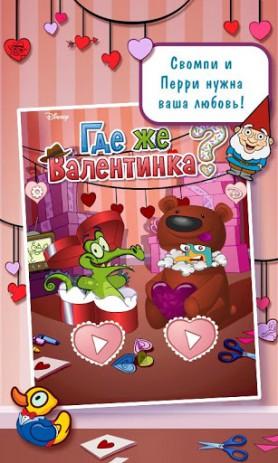 Где же Валентинка? - влюбленный крокодильчик Свомпи | Android