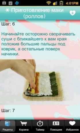 Скриншот Японская Кухня Free — рецепты суши
