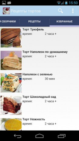 Скриншот Рецепты тортов