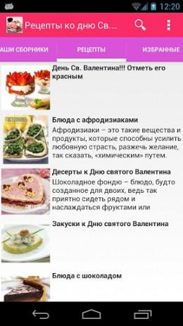 Скриншот Рецепты ко дню Св. Валентина