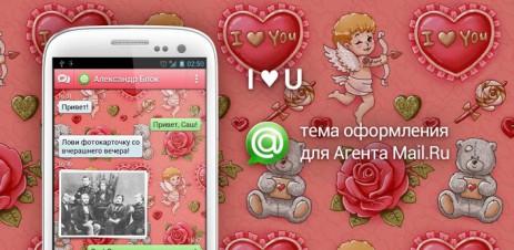 "Poster <span lang=""ru"">I Love You</span>"
