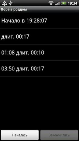 Пора в роддом - Схваткосчиталка | Android