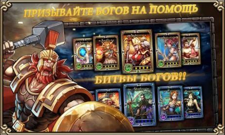 Войны Спарты – Империя Чести | Android