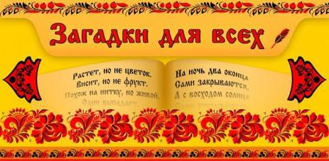 """Poster <span lang=""""ru"""">Русские загадки</span>"""