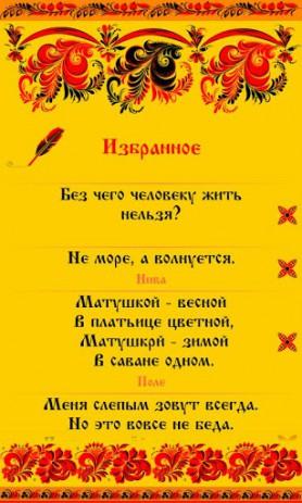 Скриншот Русские загадки