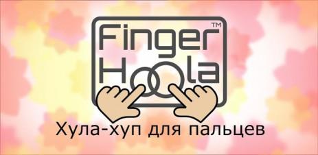 Finger hoola - thumbnail