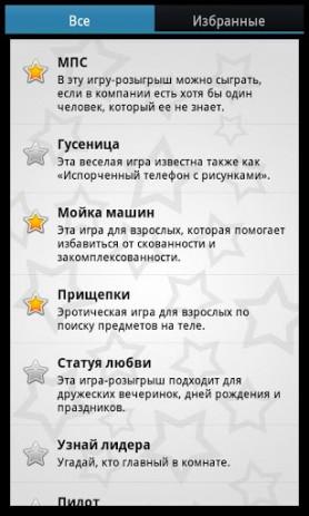 Игры для вечеринок | Android
