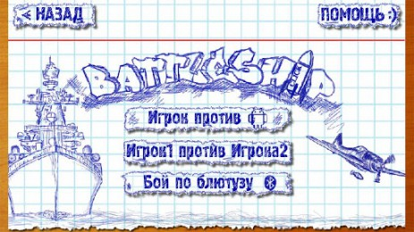 Battleship | Android