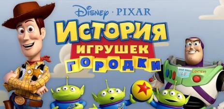 Toy Story - thumbnail
