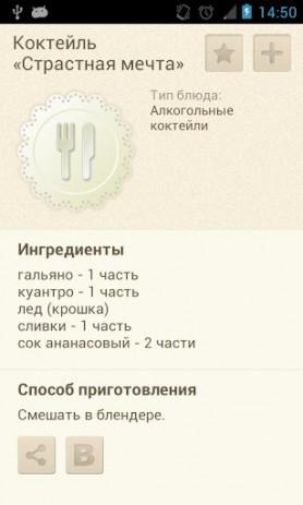 Купи Еды | Android