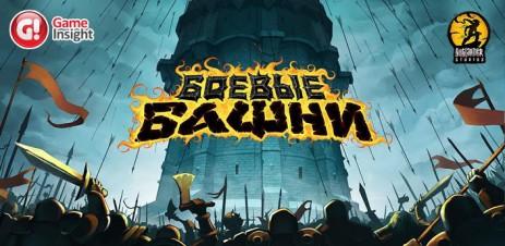 Боевые Башни - thumbnail
