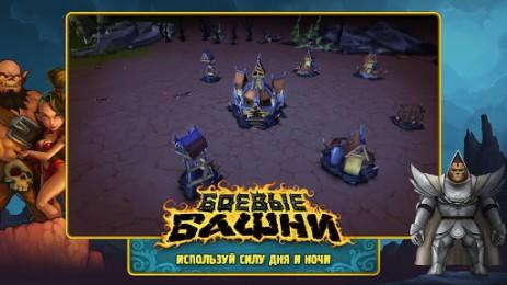 Скриншот Боевые Башни