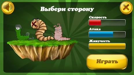 Скриншот Война Червячков