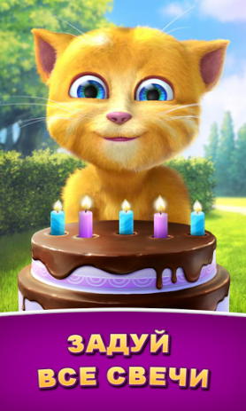 Ginger's Birthday | Android