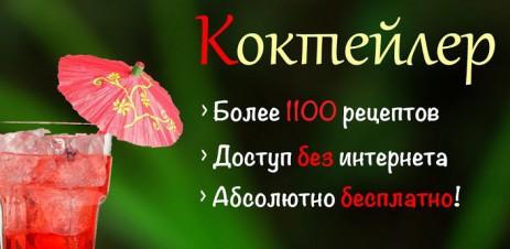Коктейлер — 1100 коктейлей! - thumbnail
