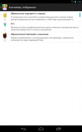 Коктейлер — 1100 коктейлей! | Android