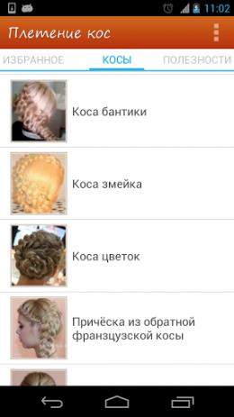 Скриншот Плетение кос