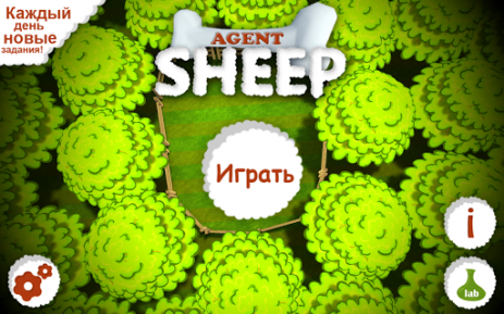 Скриншот Agent Sheep