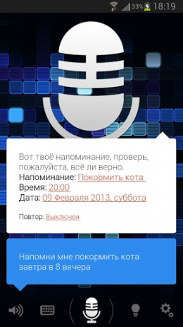 Скриншот Speaktoit Assistant