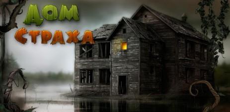 Poster Дом страха – головоломка