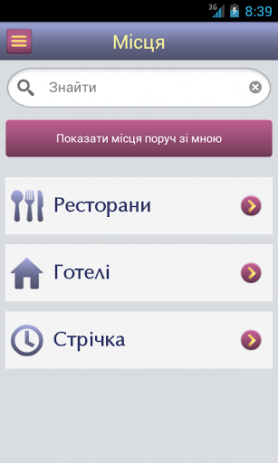Ревізор | Android