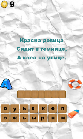 100 Загадок | Android