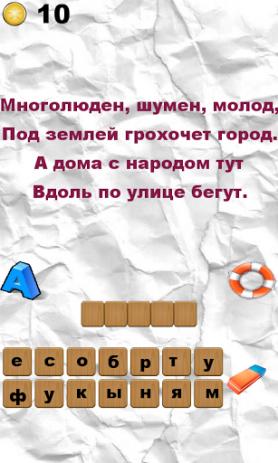 Скриншот 100 Загадок - отгадай загадки