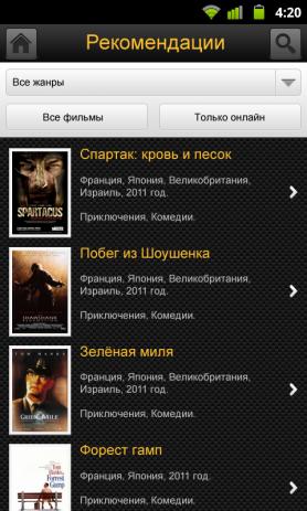 Скриншот Фильмы на Имхонет