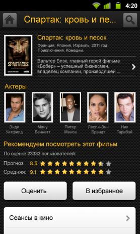 Фильмы на Имхонет | Android